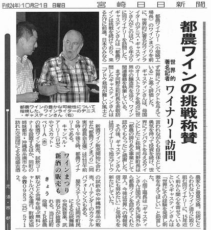 2012.10.21 宮日 デニス-s12.jpg