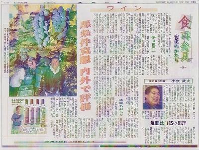 国内通年企画・都農ワイン、東奥日報コピー紙面2.jpg
