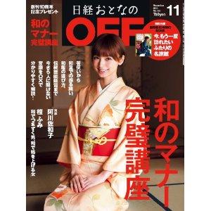 おとなのOFF2011.11_.jpg