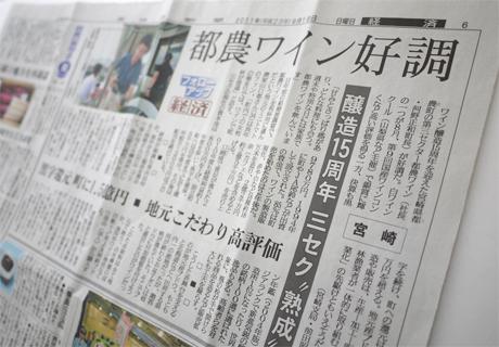 南日本新聞2011.9.18.jpg