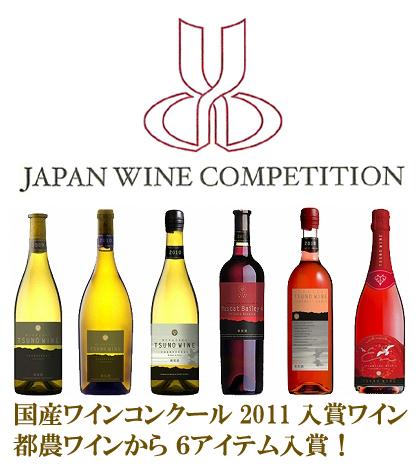 国産ワインコンクール2011 入賞ワインリスト.jpg