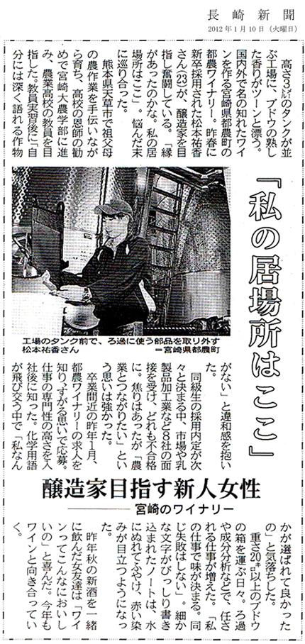 長崎新聞松本 2012.1.10.jpg