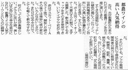 H23.10.29 地元新聞.jpg
