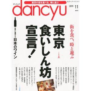 dancyu2011.11_.jpg