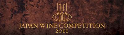 2011国産ワインコンクール.jpg