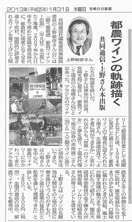 s13-上野さん本2013年1月31日宮日.jpg